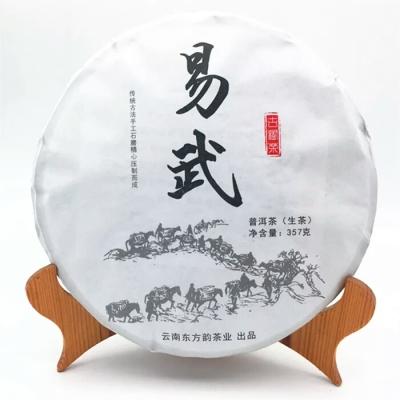 【7年老茶限量出售一提七饼】2012年云南七子饼易武正山生茶2.5公斤