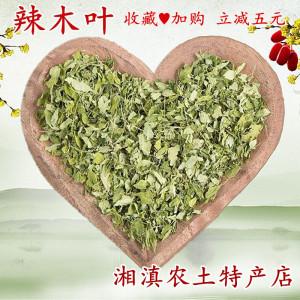 辣木叶片500g袋装那木叶茶印度进口泡茶佐餐男女通用包邮