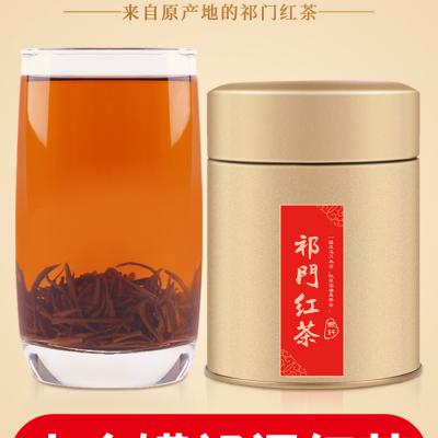 新茶特级正宗祁门红茶原产地祁红浓香型红香螺茶叶散装功夫茶100g
