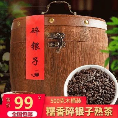 茗善堂茶叶碧恒春春尖茶业普凤凰布朗山纯料碎银子普洱熟茶500g