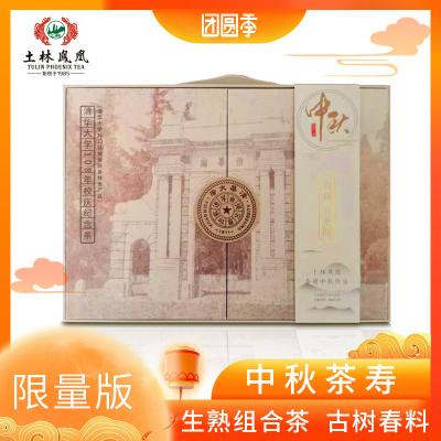 清韵无量·茶寿2019年校庆限量纪念版【限量19108套】普洱生熟茶