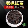 【桐木百年老枞红茶】碧雾山官方正品枞韵味兰香水蜜桃香内质丰富