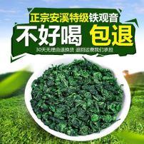 安溪铁观音 新茶叶 浓香型清香兰花香高山乌龙茶500g