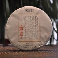 【至尊珍品】革登 普洱茶 行云流水 绵润细腻 普洱生茶