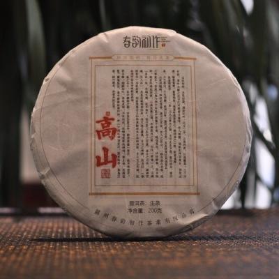 【至尊珍品】飘出古茶老歌 穿透历史帷幔 易武高山 普洱生茶
