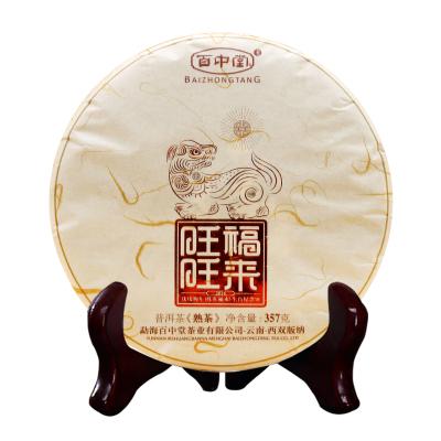 百中堂 2018年旺旺福来 狗年生肖纪念饼 高山乔木普洱 熟茶357g