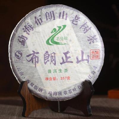 云南2012年布朗正山生茶茶饼特级野生古树大叶种乔木茶357g/饼