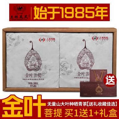 土林凤凰普洱茶叶生熟茶金叶菩提特级高品质糯米香普洱砖茶饼盒装