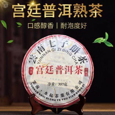 云南普洱茶熟茶饼茶宫廷普洱05年老料压制饼茶云南茶叶醇厚耐泡