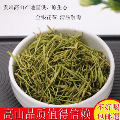 2020新茶高山金银花茶代用茶花草养生清热去火半斤可搭配菊花