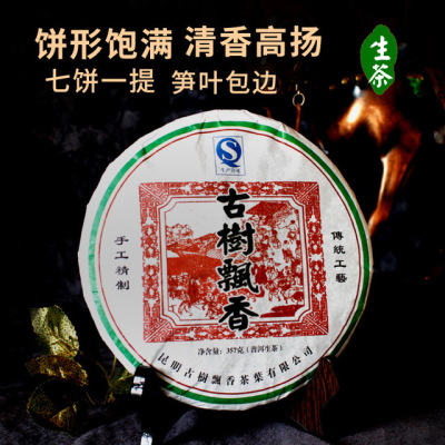 云南特产 古树飘香普洱茶生茶饼清香醇厚七子饼357g【包邮】