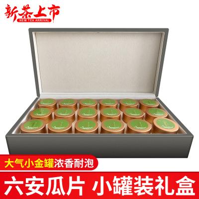 【小金罐装茶】六安瓜片新茶特级绿茶手工瓜片浓香型罐装茶叶
