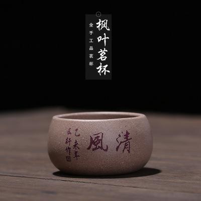 紫砂小杯子原矿段泥品茗杯竹叶枫叶搭配茶具