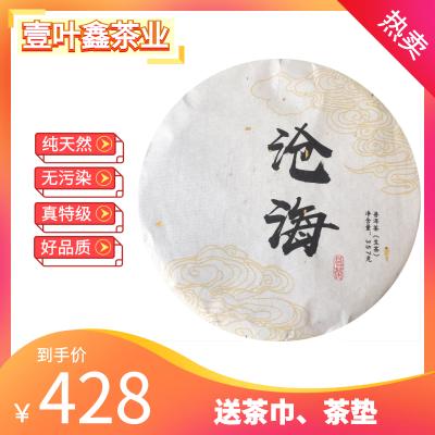 壹叶鑫2016年沧海普洱生茶古树纯料七子饼茶357克