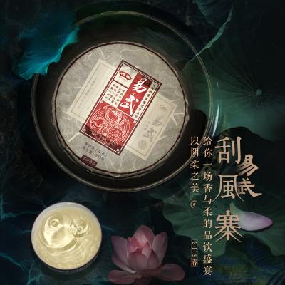 格香普洱 易武600年古树普洱茶头波春茶生茶357g