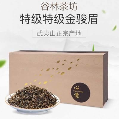 中秋送礼 谷林茶坊特级金骏眉传统手工制作金骏眉红茶6盒