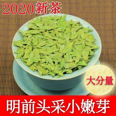 【2020明前龙井】特级AAA茶叶绿茶 豆香 春茶嫩芽250g自产自销