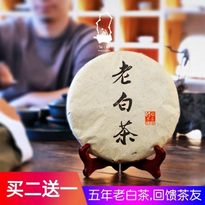 【伍刻】福鼎白茶高山茶叶珍藏陈年正宗寿眉老白茶饼特级茶叶350g