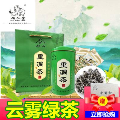 明前云雾绿茶2019新兴特产高山茶叶散装200g/罐礼盒装瑶仙堂包邮