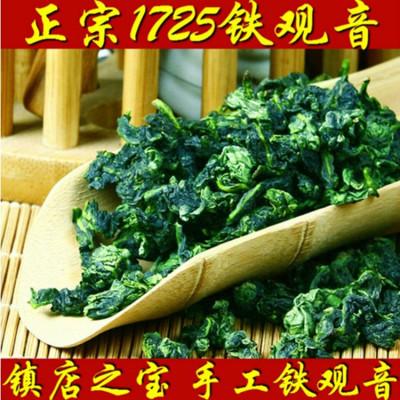 安溪铁观音 秋茶 一级兰花香 私房茶 手工茶 精品好茶 浓香型500g【包邮】