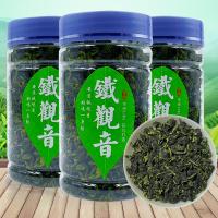 试喝装茶叶 铁观音新茶安溪浓香型兰花香乌龙茶传统手工高山茶300克3罐装