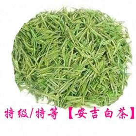 2020年新茶绿茶明前特级安吉白茶珍稀白茶茶叶清香味醇250克