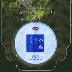 格香茶叶云南普洱茶临沧冰岛古树生茶饼茶礼盒装357g