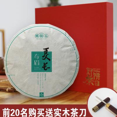 2018年春季原料正宗福鼎白茶寿眉饼管阳高山茶300克礼盒装