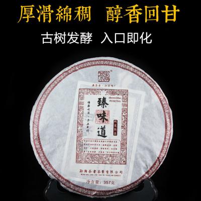 茶者 云南普洱熟茶 勐海产地 臻味道 357克七子饼 茶叶