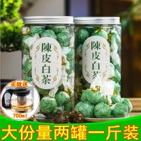 陈皮白茶陈年高山陈年老白茶贡眉白茶巧克力球福鼎龙珠一斤500g