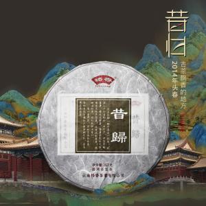 格香 2014年头春云南临沧忙麓山昔归300古树普洱茶生茶饼357g礼盒