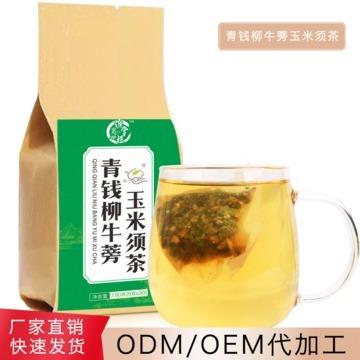 青钱柳牛蒡玉米须茶 花茶 厂家直销 量大从优 OEM ODM加工