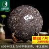 7片计2499克.易武古树普洱茶生饼 云南七子饼茶叶生茶2012年