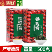 2020新茶铁观音浓香型安溪铁观音春茶散装500g袋装清香乌龙茶叶