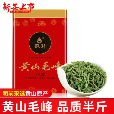 绿茶茶叶2020新茶嫩芽黄山毛峰特级茶毛尖安徽黄山毛峰1875明前茶