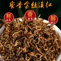 金丝滇红茶 2021金芽滇红茶500g 云南凤庆 小金芽尖 红茶 茶叶
