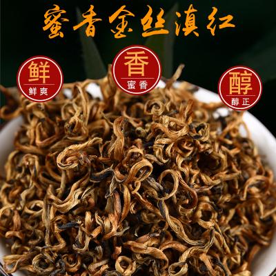 金丝滇红茶 2019金芽滇红茶500g 云南凤庆 小金芽尖 红茶 茶叶