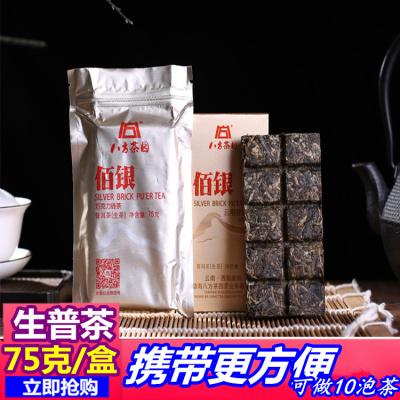 佰银普洱生茶八方茶园2018云南乔木便携烟条茶75g单盒瑶仙堂包邮