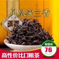 凤凰单枞茶浓香型蜜兰香单丛茶春乌龙单从茶叶乌岽高山礼盒装500g