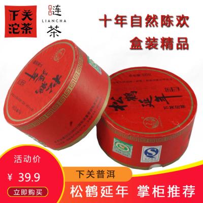 2010年云南下关普洱茶叶松鹤延年沱珍藏沱茶100g盒装生茶包邮