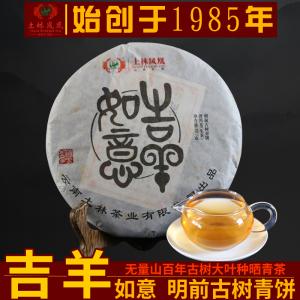 土林凤凰生普洱茶生熟茶特级高品质口粮普洱茶叶吉祥如意茶饼