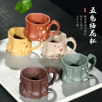 五色土茶杯子原矿紫砂紫泥绿泥梅桩杯主人梅花杯品茗小杯
