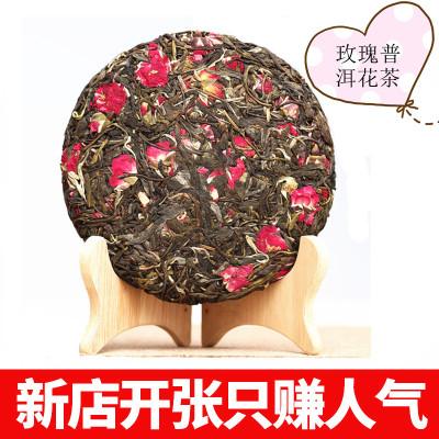 云南 金边红玫瑰花草茶普洱生茶 包邮 玫瑰花茶 200g/饼