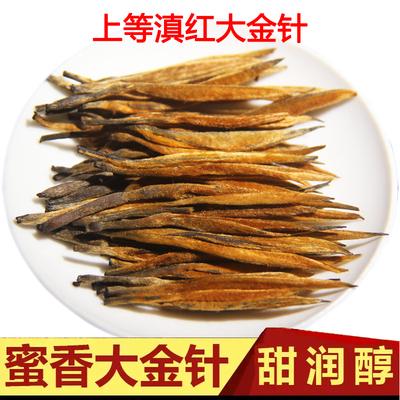 2019年春茶 云南特级滇红茶500g礼盒装 临沧凤庆大金针 自饮送礼