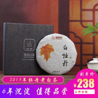 福鼎正宗白茶高山茶叶牡丹王陈年老白茶饼2013年350g特级礼盒装