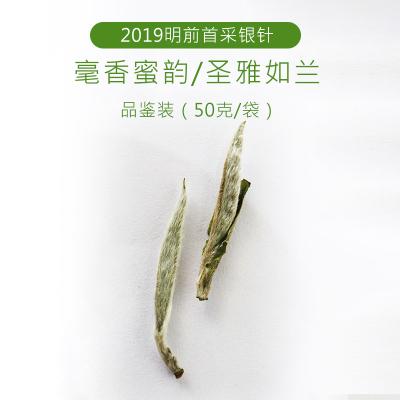 姚阳春 福鼎白茶白毫银针2019春季首采特级茶叶品鉴装 拾趣出品