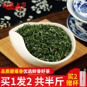 春茶绿茶茶叶碧螺春2020新茶浓香绿茶碧罗春茶叶散装罐装浓香型