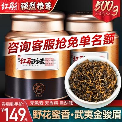金骏眉茶叶特级正宗浓香蜜香型红茶500g散装罐装工作茶叶2020新茶