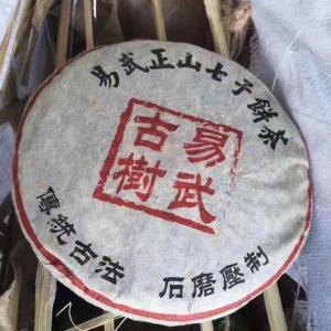 易武古树2009(生茶)