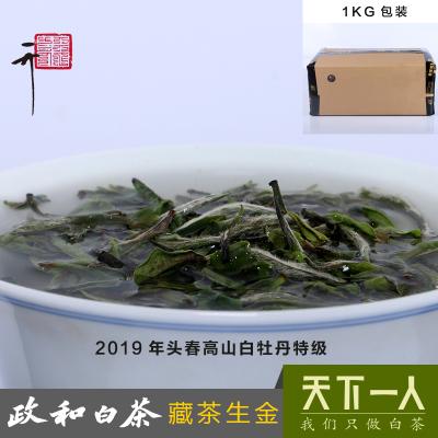 2019年春茶存茶装散茶2斤高山头春白牡丹特级正宗政和白茶福鼎白茶